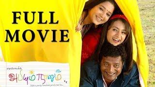 Abhiyum Naanum Full Movie | Prakash Raj | Trisha | Ganesh Venkatraman | Prithviraj