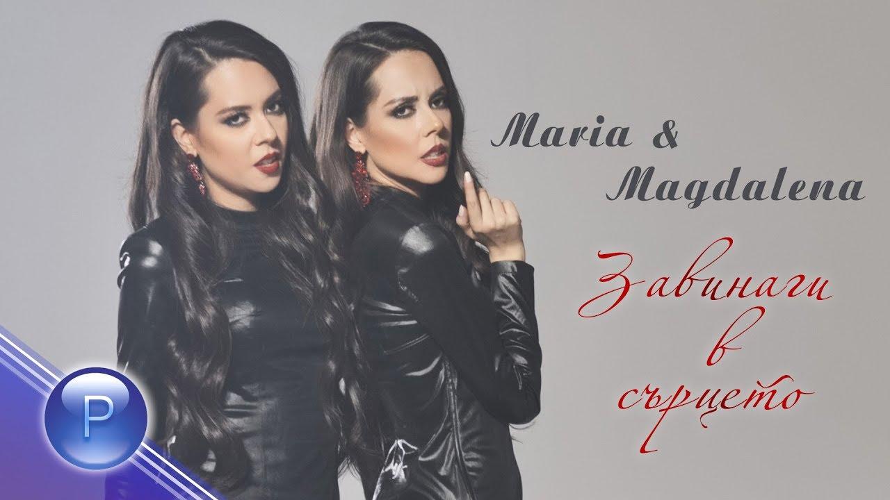MARIA & MAGDALENA - ZAVINAGI V SARTSETO / Мария и Магдалена - Завинаги в сърцето, 2019