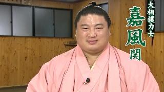 大相撲嘉風関のインタビューをご紹介します。