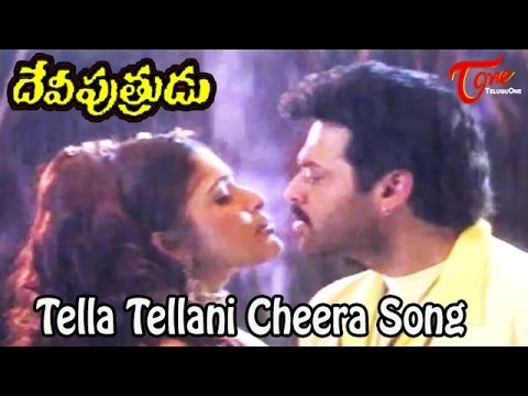 Devi Putrudu Movie Songs - Tella Tellani Cheera -  Venkatesh, Anjala Javeri