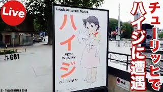 チューリッヒ中央駅乗り換え時間を利用して駅周辺散歩 ハイジ展に遭遇!?