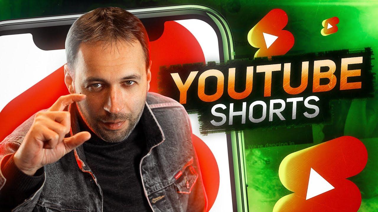 YouTube Shorts новый сервис Ютуба  Короткое шортс видео  Что такое Как создать Как загрузить