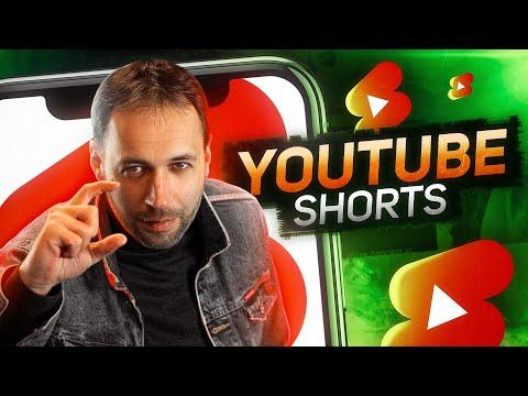YouTube Shorts -новый сервис Ютуба | Короткое шортс видео | Что такое? Как создать? Как загрузить?