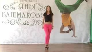 Обучающее видео   Леди денс -  Студия танца Яны Башмаковой