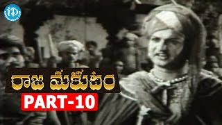 Raja Makutam Full Movie Part 10 || NTR, Kannamba, Rajasulochana || B Narasimha Reddy || Master Venu