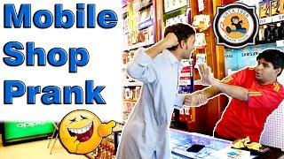 Mobile Shop Prank by Shakeel Ahmed/Directed by Ali Rayan