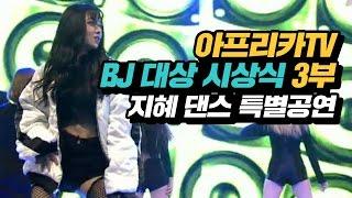 아프리카TV BJ대상 시상식 3부★지혜+슈기+서윤+세글자 댄스 특별공연 (16.12.15-6) :: AfreecaTV