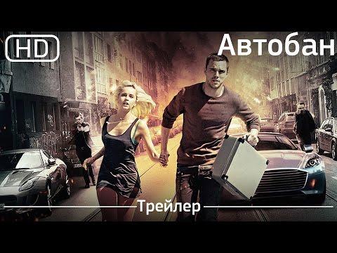 скачать фильм автобан через торрент - фото 10