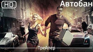 Автобан (Collide) 2016. Трейлер [1080p]