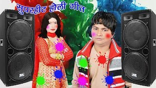 2018 latest bhojpuri holi song दीवाना तोहर डीजे बजा के रोई हो sabita raj shibu sargam