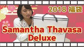 【2018福袋】サマンサタバサデラックス開封!Samantha Thavasa Deluxe