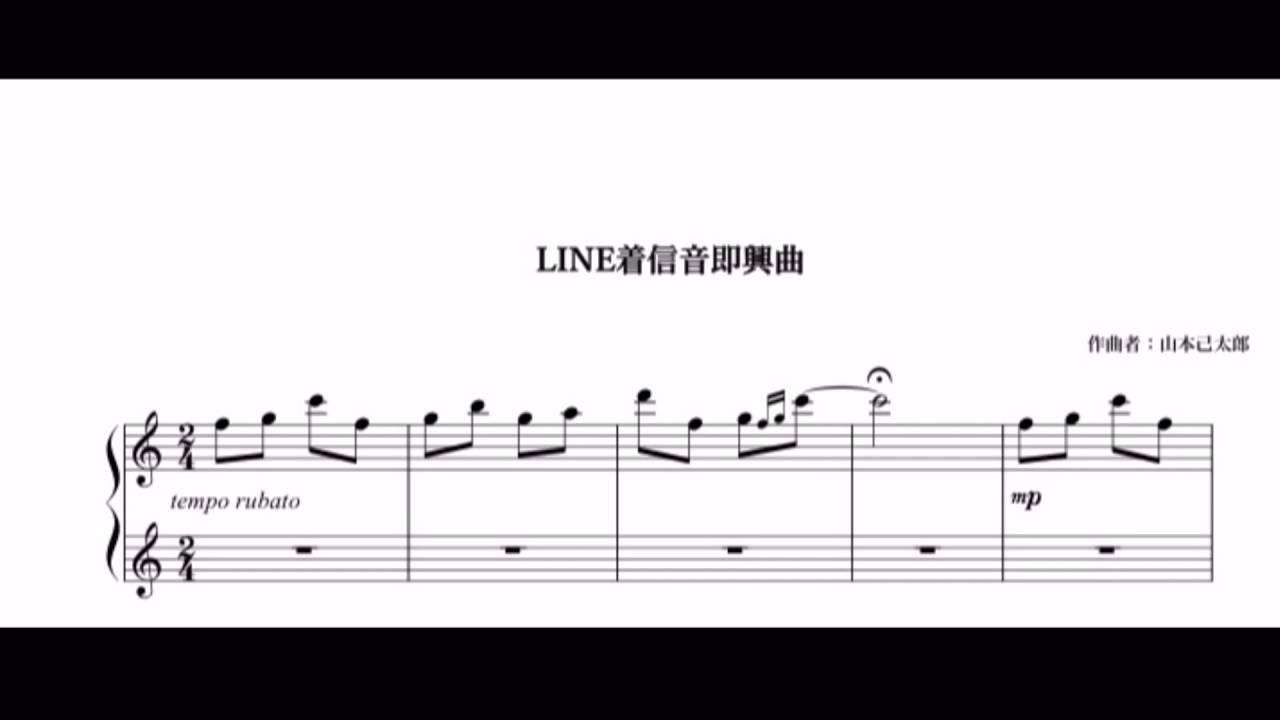 line の 音