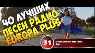 40 лучших песен Europa Plus Музыкальный хит парад недели Еврохит Топ 40 от 4 июля 2018