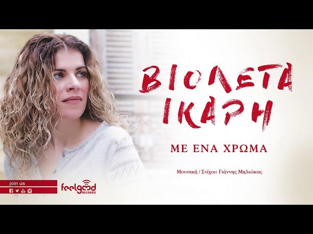 Βιολέτα Ίκαρη - Με Ένα Χρώμα - Official Audio Release