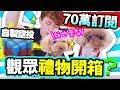 【超用心❤️】70萬訂閱「觀眾禮物開箱」?🎁 BROWNIE首次收禮物~(中字)