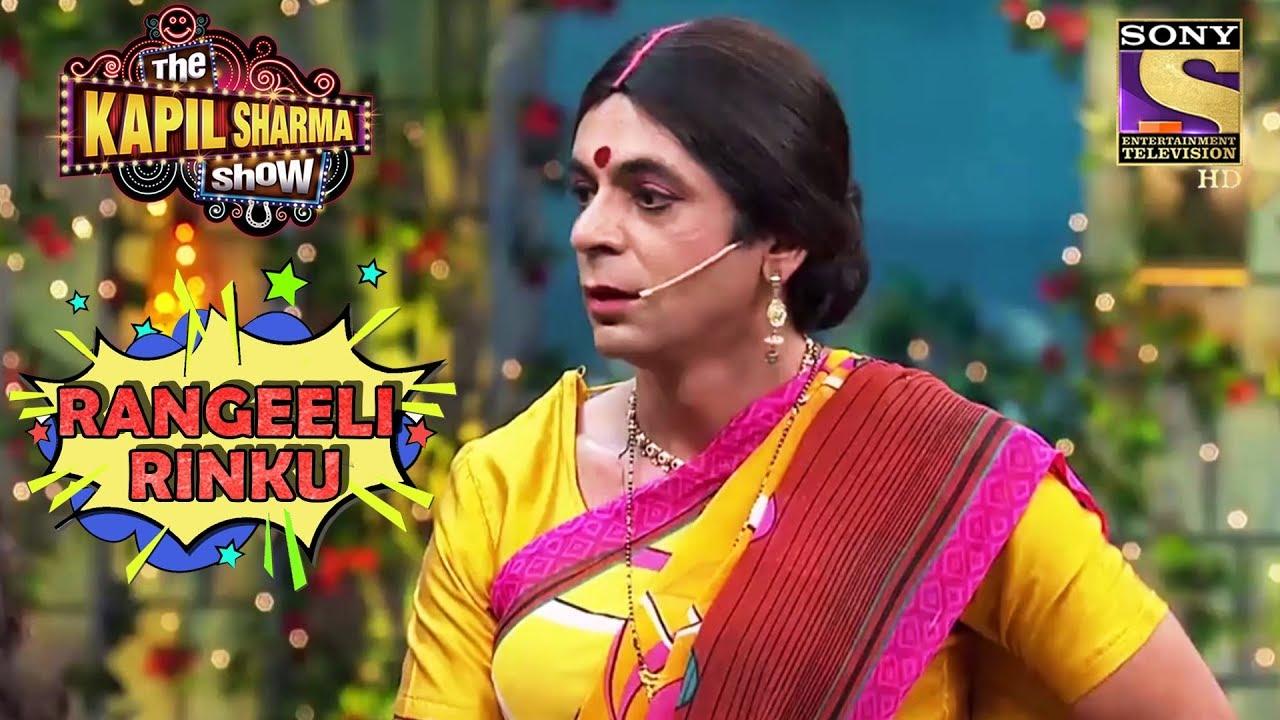 Rinku Bhabhi's Ladies Sangeet | Rangeeli Rinku Bhabhi | The Kapil Sharma Show