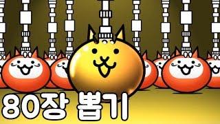 모바일게임 [냥코대전쟁] 울트라 고양이축제 뽑기!! 나와라 울트라슈퍼레어!!!
