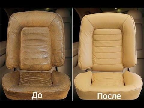 Видео Ремонт кожи салона автомобиля