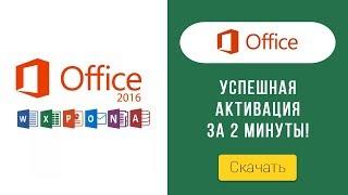 Активатор Office Professional Plus для Windows. Скачать Активатор Office БЕСПЛАТНО! (KMS Активатор)