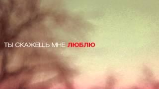 Ты скажешь мне «люблю» - Сергей Брюхно