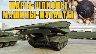 Самая необычная техника армии России шары шпионы и машины мутанты