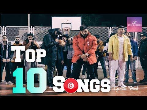 ترتيب افضل 10 أغاني تونسية لهذا الأسبوع - 7 مارس 2018
