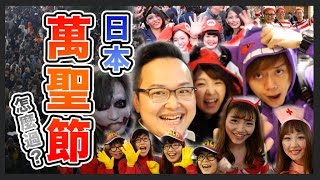 日本的萬聖節怎麼過?與RyuuuTV一同前進日本澀谷(渋谷)看看萬聖節盛況!《阿倫去旅行》