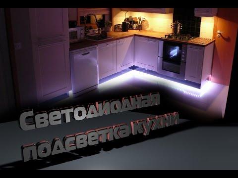 02\402 Подсветка кухни светодиодной лентой