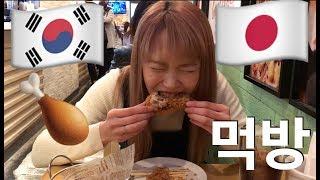 【衝撃】韓国と新大久保のチキンの違い紹介!!일본에서 한국치킨 먹방