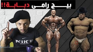 بيج رامى اصبح مدمر وجاهز للقتال | ظهور جديد بجسم خرافى!! Big Ramy Update 2018