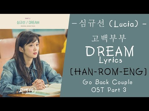심규선 (Lucia) - Dream  고백부부 lyrics OST Part 3 lyrics / Go Back Couple OST Part 3 lyrics (han-rom-eng)