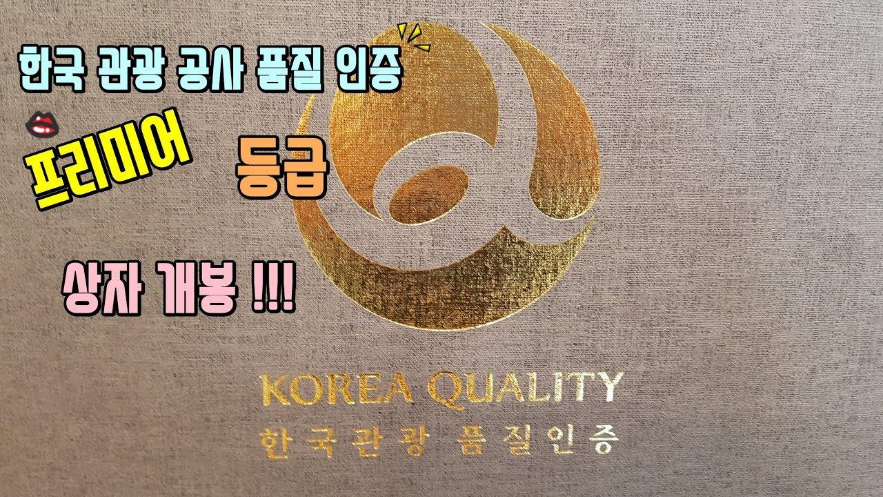 [도날드KWAK] 한국 관광공사 품질인증 프리미어 등급 상자 개봉 !!!