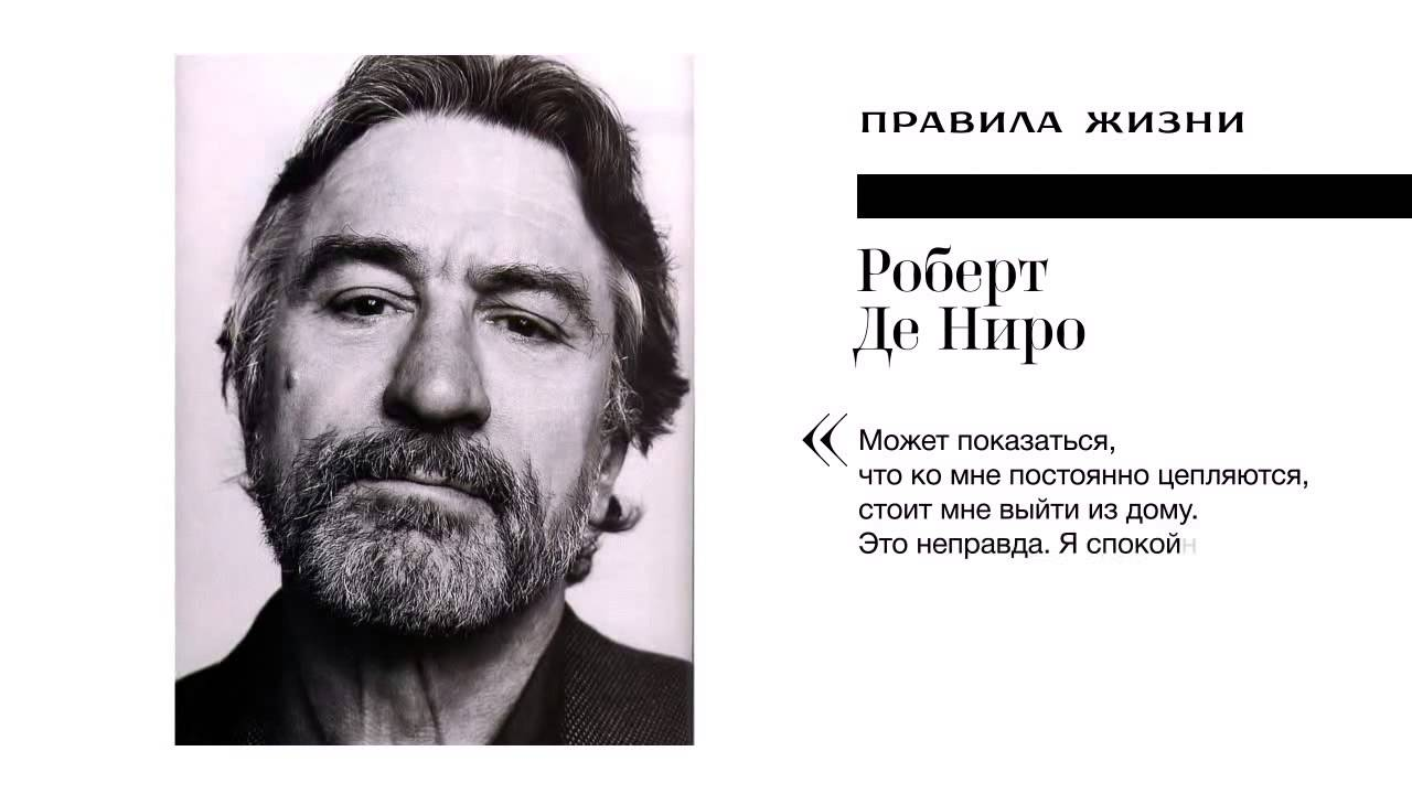 Роберт де ниро казино цитаты казино 1992 режиссер