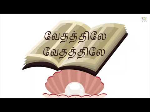 வேதத்திலே வேதத்திலே –  Vedhathile Vedhathile