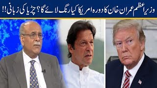 Najam Sethi Reveals Inside Story Of Imran Khan United States Visit