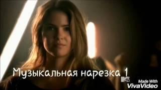 Музыкальная нарезка из русских песен 1(Волчонок)