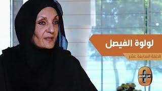 لولوه الفيصل : تتحدث عن استشهاد الملك فيصل –رحمه الله- وعلاقتها باخوانها