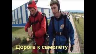 Прыжок с парашютом с 4000 метров - Танай