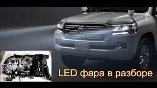 Как устроена LED фара на LC200 2016г.