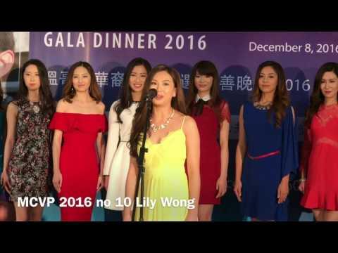 MCVP 2016 no.10  LILY WONG