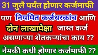 31 जुलै पर्यंत कर्जमाफी होणार | karj mafi news today | niyamit karj mafi 2020 | karj mafi |