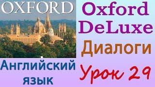 Диалоги. Спальня. Английский язык (Oxford DeLuxe). Урок 29