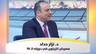 د.  نزار حداد – مهرجان الزيتون في دورته الـ 19
