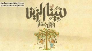 Wael Jassar - Ya Mal7 Darna / وائل جسار - يا ملح دارنا