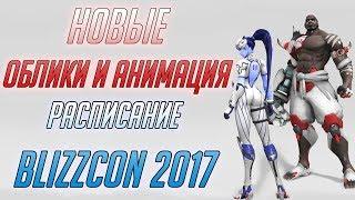 Новая Анимация в Овервотч турнирах ■ BlizzCon 2017 Overwatch Расписание ■ Новые скины Овервотч Лиги