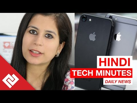 Tech Minutes E10: iPhone 7 Battery, Samsung Galaxy Note 7 Explosion, iPhone 7 Price in India