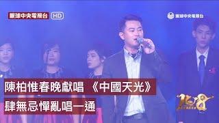 【央視春晚】陳柏惟春晚獻唱 《中國天光》 肆無忌憚亂唱一通|眼球中央電視台