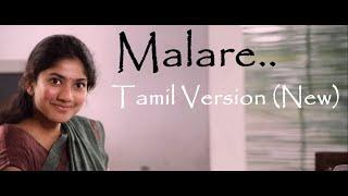 Premam | Malare Song Tamil Version (New) | Lyrics - Jayakumar | Singer - Sajeev |