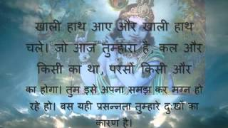 Geeta Sar (Shrimad Bhagavad Gita) in Hindi by Lord Krishna
