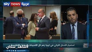 البرلمان الليبي يدعو مصر لحماية الأمن القومي... والسبب التدخل التركي
